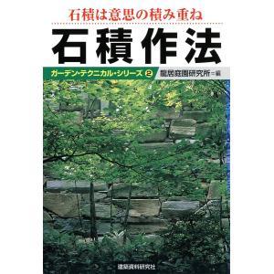 石積作法 石積は意思の積み重ね 電子書籍版 / 編:龍居庭園研究所|ebookjapan