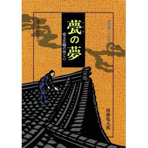 甍の夢 電子書籍版 / 著:加藤亀太郎 ebookjapan