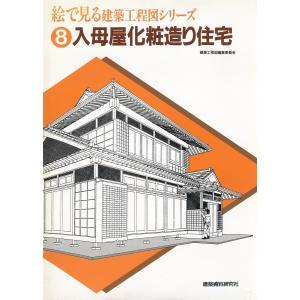 【初回50%OFFクーポン】入母屋化粧造り住宅 電子書籍版 / 編:建築資料研究社|ebookjapan