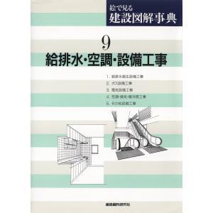 給排水・空調・設備工事 電子書籍版 / 編:建築資料研究社|ebookjapan
