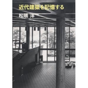 近代建築を記憶する 電子書籍版 / 著:松隈洋 ebookjapan