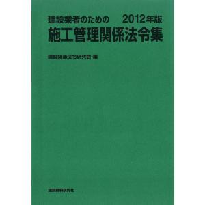 建設業者のための施工管理関係法令集 2012年版 電子書籍版 / 編:建設関連法令研究会 ebookjapan
