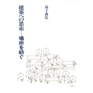 建築への思索 電子書籍版 / 著:益子義弘|ebookjapan
