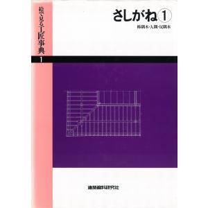 さしがね(1)棒隅木・入隅・反隅木 電子書籍版 / 編:建築資料研究社|ebookjapan