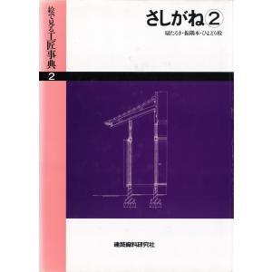 さしがね(2)扇たるき・振隅木・ひよどり栓 電子書籍版 / 編:建築資料研究社|ebookjapan