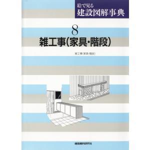 雑工事(家具・階段) 電子書籍版 / 編:建築資料研究社|ebookjapan