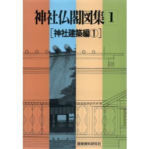 神社仏閣図集(1) [神社建築編1] 電子書籍版 / 編:建築資料研究社|ebookjapan