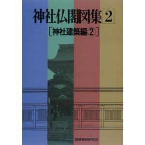 神社仏閣図集(2) [神社建築編2] 電子書籍版 / 編:建築資料研究社|ebookjapan