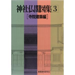 神社仏閣図集(3) [寺院建築編] 電子書籍版 / 編:建築資料研究社|ebookjapan