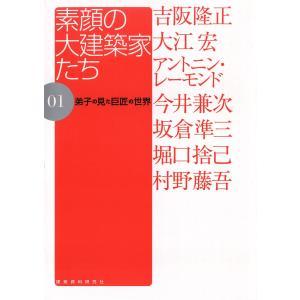 素顔の大建築家たち 01 電子書籍版 / 企画・監修:日本建築家協会 編:都市建築編集研究所|ebookjapan