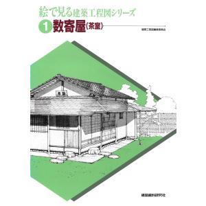 数寄屋(茶室) 電子書籍版 / 編:建築資料研究社 ebookjapan