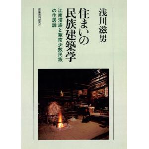 住まいの民族建築学 電子書籍版 / 著:浅川滋男|ebookjapan