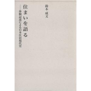 住まいを語る-体験記述による日本住居現代史- 電子書籍版 / 著:鈴木成文 ebookjapan