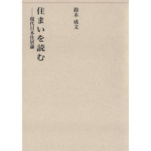 住まいを読む-現代日本住居論- 電子書籍版 / 著:鈴木成文 編:建築思潮研究所|ebookjapan