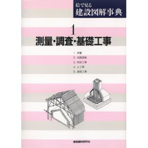 【初回50%OFFクーポン】測量・調査・基礎工事 電子書籍版 / 編:建築資料研究社|ebookjapan
