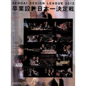 卒業設計日本一決定戦 せんだいデザインリーグ2012 電子書籍版 / 編:仙台建築都市学生会議 編:せんだいメディアテーク|ebookjapan