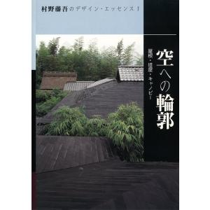 空への輪郭 電子書籍版 / 編:和風建築社|ebookjapan