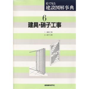 建具・硝子工事 電子書籍版 / 編:建築資料研究社|ebookjapan