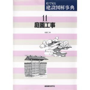 庭園工事 電子書籍版 / 編:建築資料研究社|ebookjapan