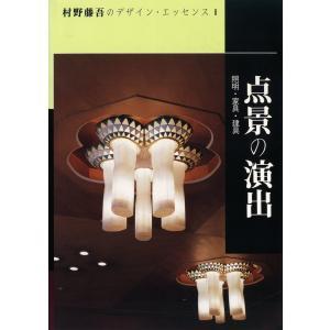 点景の演出 電子書籍版 / 編:和風建築社|ebookjapan