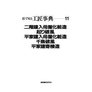 二階建入母屋化粧造・起り破風ほか 電子書籍版 / 編:建築資料研究社|ebookjapan