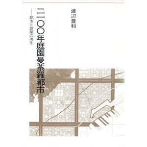 2100年庭園曼荼羅都市 電子書籍版 / 著:渡辺豊和 ebookjapan