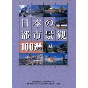 日本の都市景観100選 電子書籍版 / 編:「都市景観の日」実行委員会 監修:都市づくりパブリックデザインセンター|ebookjapan
