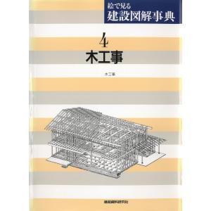 木工事 電子書籍版 / 編:建築資料研究社|ebookjapan
