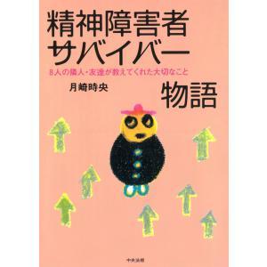 【初回50%OFFクーポン】精神障害者サバイバー物語 電子書籍版 / 著:月崎時央