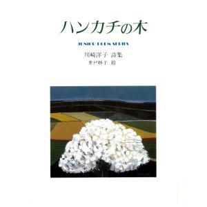 ハンカチの木 電子書籍版 / 詩:川崎洋子|ebookjapan