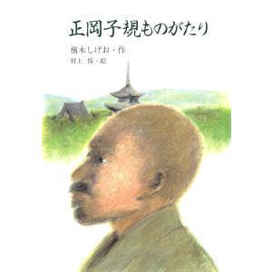 正岡子規ものがたり 電子書籍版 / 著:楠木しげお|ebookjapan