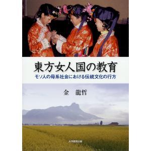 東方女人国の教育 : モソ人の母系社会における伝統文化の行方 電子書籍版 / 著:金龍哲 ebookjapan