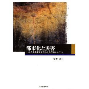 都市化と災害 : とある集中豪雨災害の社会学的モノグラフ 電子書籍版 / 著:室井研二|ebookjapan