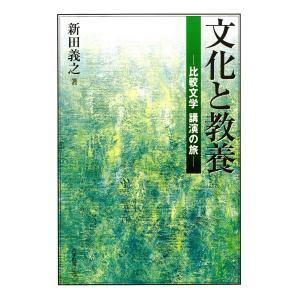 文化と教養 : 比較文学講演の旅 電子書籍版 / 著:新田義之 ebookjapan