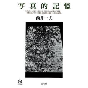 写真的記憶 電子書籍版 / 著:西井一夫