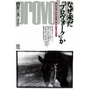 なぜ未だ「プロヴォーク」か 電子書籍版 / 著:西井一夫