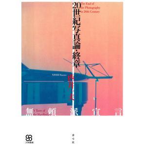 20世紀写真論・終章 無頼派宣言 電子書籍版 / 著:西井一夫