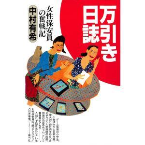 万引き日誌 女性保安員の奮戦記 電子書籍版 / 著:中村有希|ebookjapan