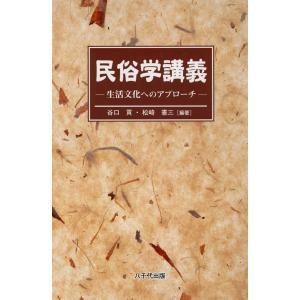 民俗学講義 : 生活文化へのアプローチ 電子書籍版 / 編著:谷口貢 著:松崎憲三|ebookjapan