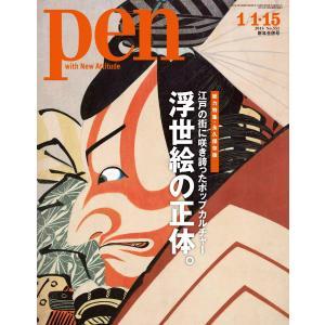 Pen編集部 出版社:CCCメディアハウス ページ数:159 提供開始日:2013/12/19 タグ...