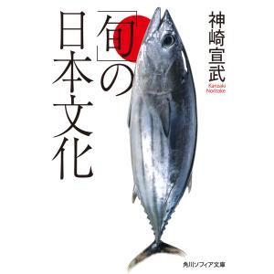 「旬」の日本文化 電子書籍版 / 著者:神崎宣武 ebookjapan