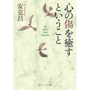 心の傷を癒すということ 電子書籍版 / 著者:安克昌|ebookjapan
