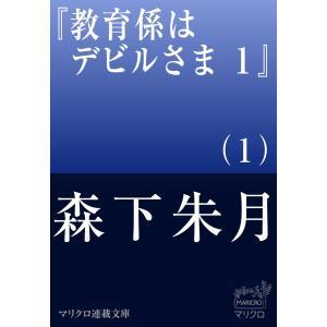 【初回50%OFFクーポン】マリクロ連載文庫 教育係はデビルさま 1(1) 電子書籍版 / 森下朱月|ebookjapan