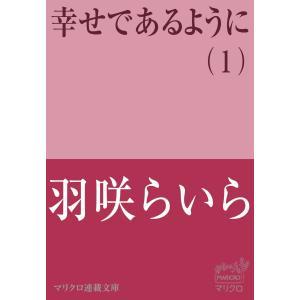 【初回50%OFFクーポン】マリクロ連載文庫 幸せであるように(1) 電子書籍版 / 羽咲らいら|ebookjapan
