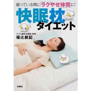 快眠枕ダイエット 電子書籍版 / 福辻鋭記 ebookjapan