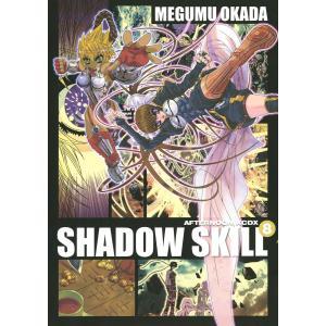 SHADOW SKILL (8) 電子書籍版 / 岡田芽武|ebookjapan