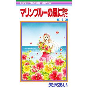 マリンブルーの風に抱かれて (4) 電子書籍版 / 矢沢あい|ebookjapan