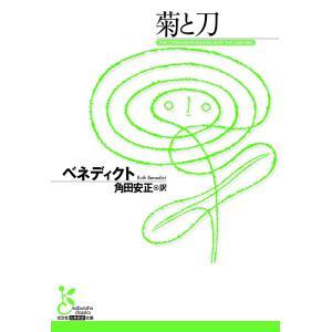 【初回50%OFFクーポン】菊と刀 電子書籍版 / ベネディクト/角田安正(訳) ebookjapan