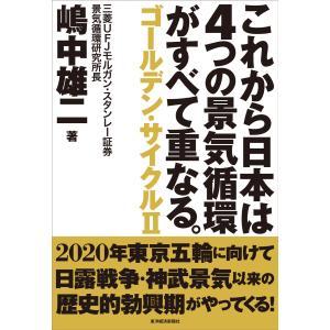 これから日本は4つの景気循環がすべて重なる。 電子書籍版 / 著:嶋中雄二|ebookjapan