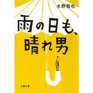 著:水野敬也 出版社:ミズノオフィス 提供開始日:2013/12/27 タグ:小説・文芸 趣味・実用...